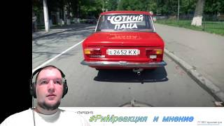 Чоткий Паца Тимати feat. GUF - Поколение (ПАРОДИЯ) Реакция #РиМреакция