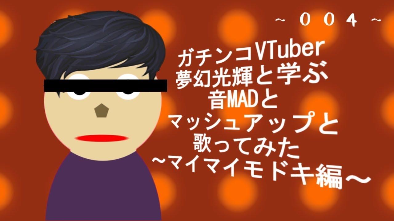 マイマイムゲンコウキ ~004~