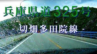【車載】【倍速】兵庫県道325号 切畑多田院線(東行き)