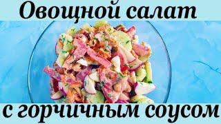 Готовьте этот салат чаще - дольше проживете   Кулинарные рецепты