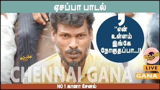 ஏசப்பா பாடல் ''என் உள்ளம் இங்கே நோகுதப்பா   Chennai Gana Tamil Song   #Gana   kuppathuraja