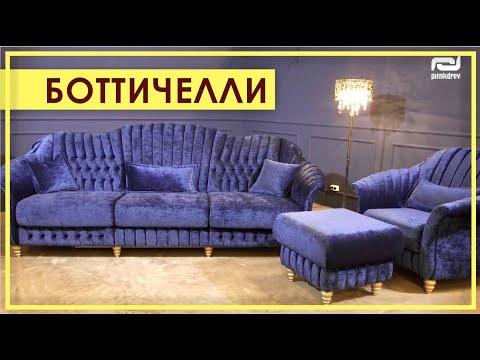 ДИВАН «БОТТИЧЕЛЛИ». Обзор 4-х местного дивана Боттичелли от Пинскдрев в Москве