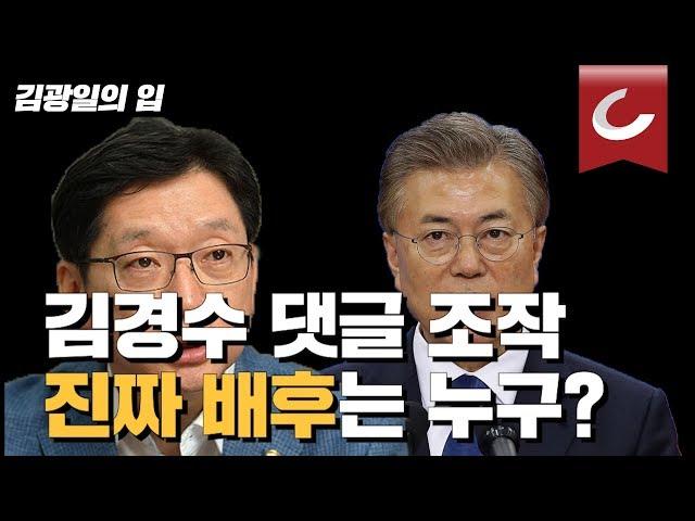 [김광일의 입] ep45. 드루킹에서 김경수..이제는 김경수에서 文대통령?