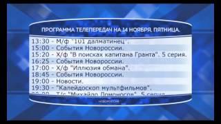 """Программа телепередач канала """"Новороссия ТВ"""" на 14.11.2014"""