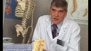 Клиника Герасимова Центр лечение боли(, 2011-08-26T10:42:29.000Z)