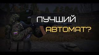 АК74М | Stalker online