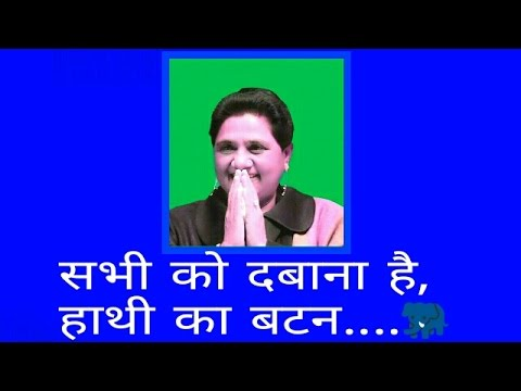 🐘सभी को दबाना है..., 🐘हाथी का बटन/Bahujan samaj parti BSP song