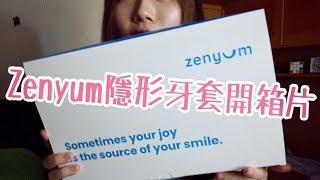Zenyum隱形牙箍開箱片How to wear your Zenyum | 我的箍牙日記