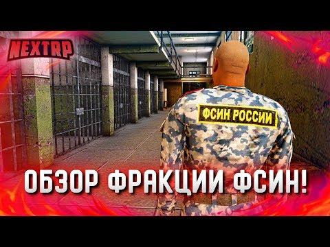 ОБЗОР ФРАКЦИИ ФСИН!