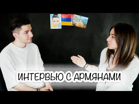ИНТЕРВЬЮ С АРМЯНАМИ