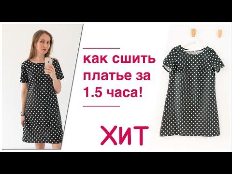 Как сшить простое прямое платье своими руками для начинающих