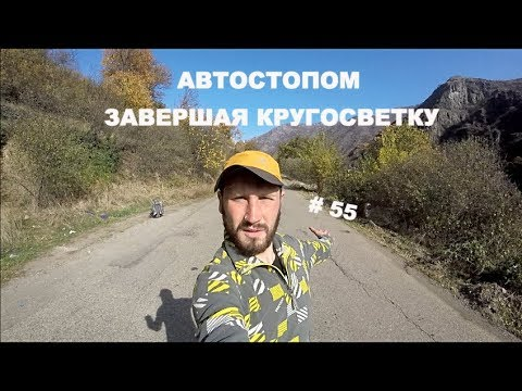 АРМЕНИЯ.ЗАВЕРШАЯ КРУГОСВЕТКУ АВТОСТОПОМ/Влог 55