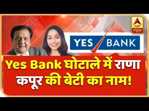 Yes Bank घोटाले में Rana Kapoor की बेटी Roshni Kapoor का नाम क्यों आया ? ABP News Hindi