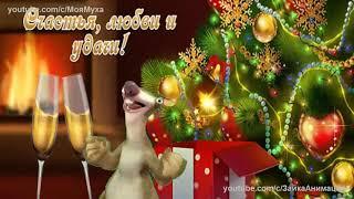 ZOOBE зайка Весёлое Поздравление с Новым Годом !