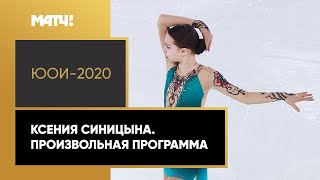 Ксения Синицына Произвольная программа III Зимние юношеские олимпийские игры