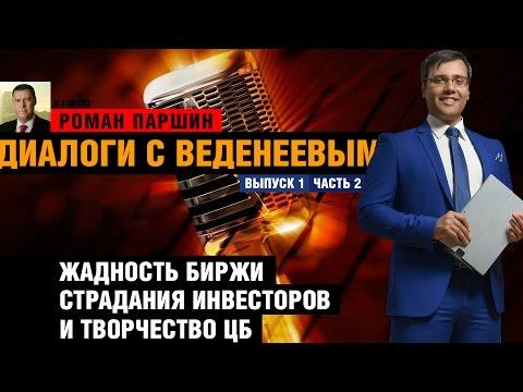 Диалоги с Веденеевым 1.2 - Роман Паршин - Жадность биржи, страдания инвесторов и творчество ЦБ