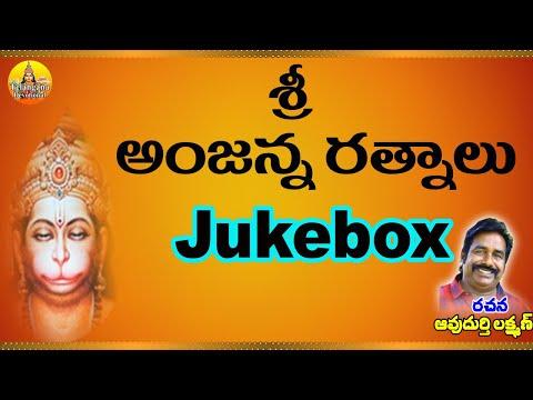 Anjaneya Swamy Songs Telugu   Anjaneya Swamy Devotional Songs   Kondagattu Anjanna Songs Telugu