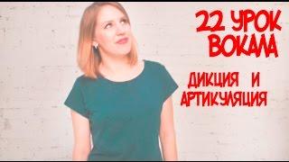 Дикция и Артикуляция Упражнение МАМА МОМО ГАГА // 22 УРОК ВОКАЛА