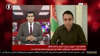 Afghanistan Pashto News 10.09.2019 د افغانستان خبرونه