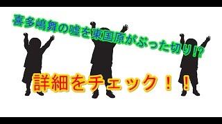先日東国原さんが喜多嶋舞さんの嘘について言及しました。 最低だと感じ...