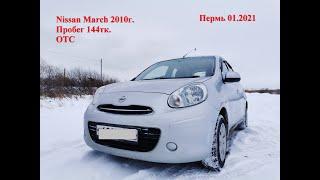 Предпродажный обзор Nissan march 2010