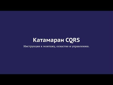 «Катамаран CQRS. Инструкция к монтажу, оснастке и управлению». Александр Белобородов