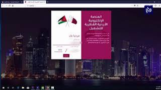 1516 أردنيا حصلوا على موافقات للتشغيل ضمن المبادرة القطرية - (27-9-2018)
