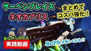 ネオカブリス サーペンブレイズ op boph【PSO2 ゲームー大陸】