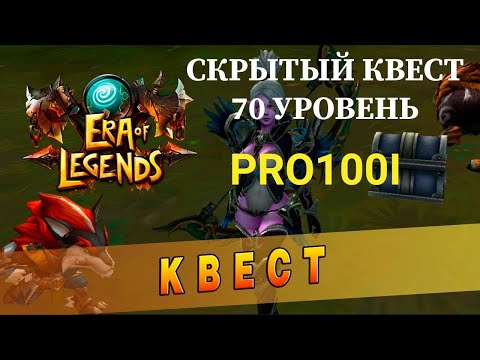"""Era Of Legends: Тайное задание на 70 уровне/ скрытое задание Награда """"Комплект I"""", секреты игры"""
