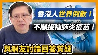 香港人世界倒數不願接種肺炎疫苗大陸疫情究竟有冇失控〈蕭若元蕭氏新聞台〉20210117