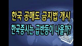 [주식강좌] 한국 공매도 금지법 실시! 다음주 한국증시…