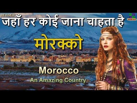 मोरक्को एक अविश्वसनीय देश // Morocco an Amazing Country in Hindi