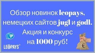 Обзор новинок leopays, немецких сайтов jugl и godl. Акция и конкурс на 1000 руб!