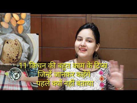 11 बहुत काम के किचन टिप्स जानकर कहेंगे पहले पता होते /kitchen tips & tricks hindi #kitchentips india