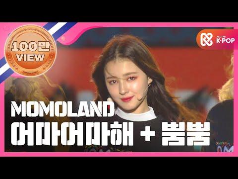 Show Champion EP.259 MOMOLAND - Wonderful love + BBoom BBoom [모모랜드 - 어마어마해 + 뿜뿜]