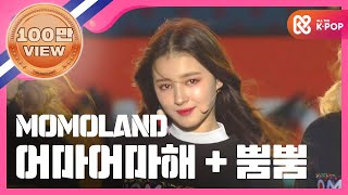 Show Champion EP.259 MOMOLAND - Wonderful love + BBoom BBoom [모모랜드 - 어마어마해 + 뿜뿜]