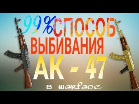 99% способ как выбить АК-47 в Warface.