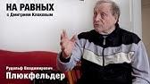 НА РАВНЫХ LIFE с Дмитрием Клоковым / ПЛЮКФЕЛЬДЕР Рудольф Владимирович