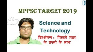 MPPSC 2019 Science and Technology