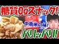 【糖質制限】サックサク!!糖質0なスナック