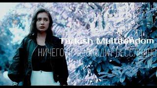 Turkish Multifandom || ничего не проходит бесследно