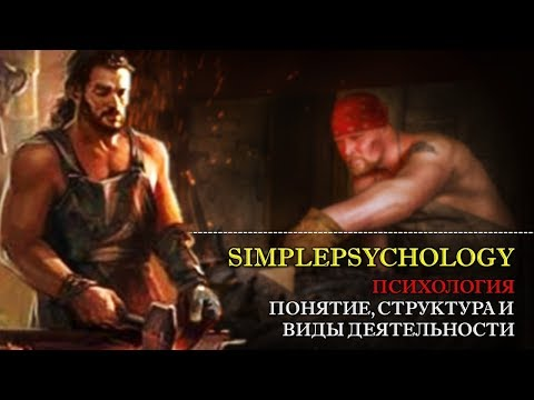 Психология. Понятие, структура и виды деятельности.