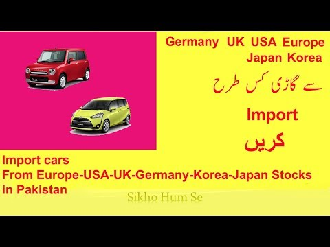 How to import cars from Europe-USA-UK-Germany-Korea-Japan Stocks in Pakistan