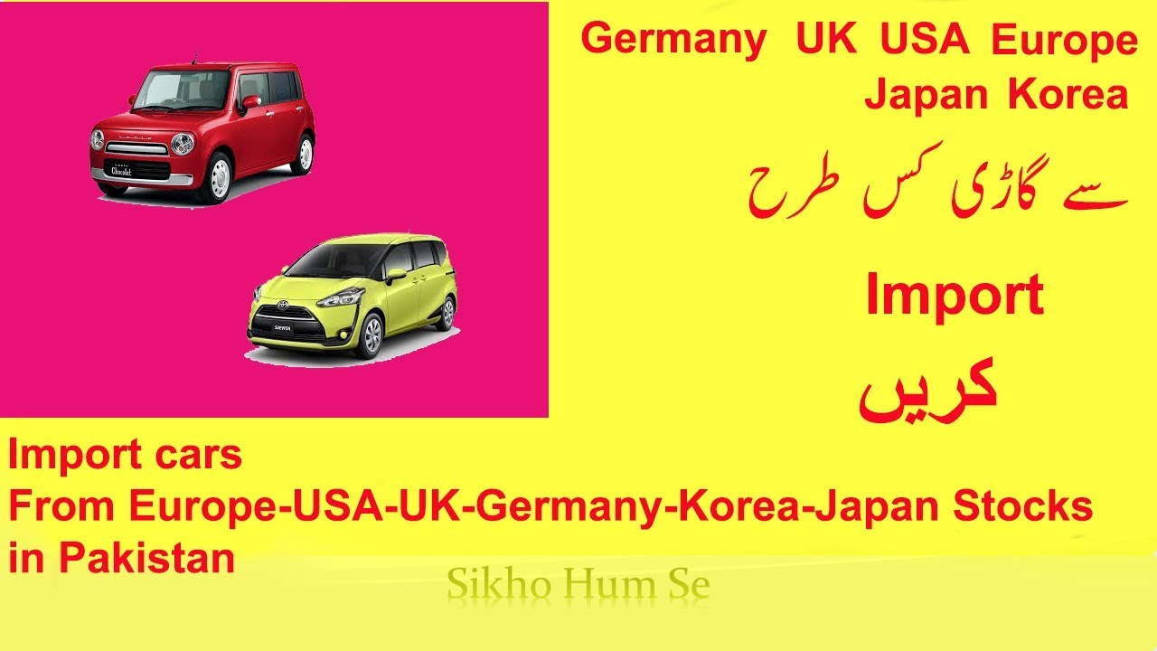 how to import cars from europe usa uk germany korea japan stocks in pakistan youtube. Black Bedroom Furniture Sets. Home Design Ideas