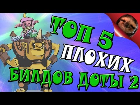 видео: Топ 5 плохих билдов в Доте 2