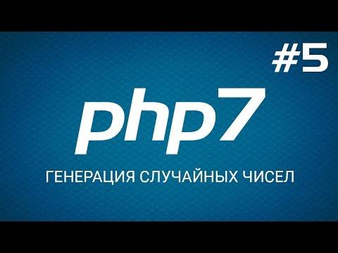 Быстрый старт с PHP 7. Генерация случайных чисел. Уроки веб разработки от ProDevZone