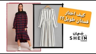 فساتين صيفية طويلة من شي إن | #sheintanger طريقة قياس طول الفستان 👗