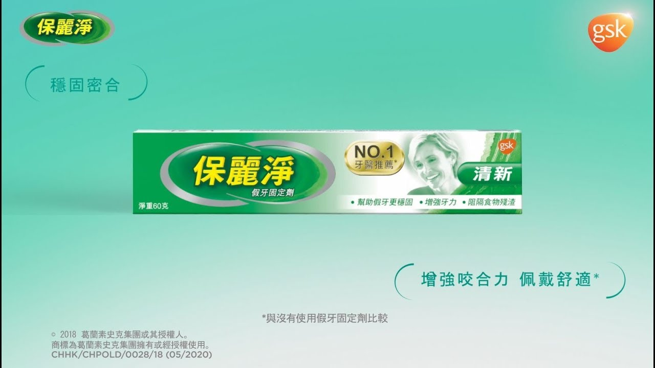 [Hong Kong] Polident Denture Adhesive Cream 保麗淨假牙固定劑 - YouTube