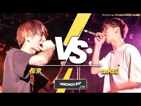 桜京 vs tak式 | デイドリーム×STAGEAVENGE in名古屋