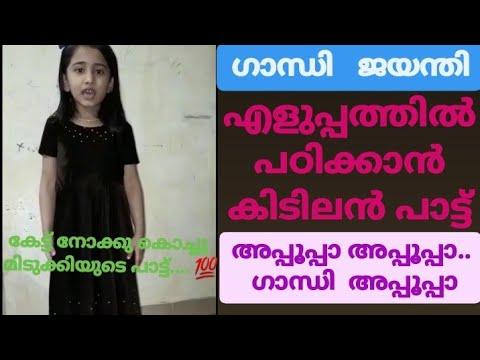 gandhi-jayanti-song-malayalam- -gandhi-jayanti-pattu- -gandhi-jayanti-song-kids- -easy- -malayalam